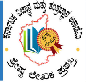 State Level Science Competitions @ Karnataka Science and Technology Academy