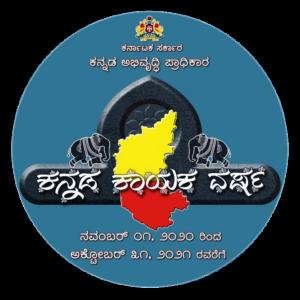 Kannada Kayaka Varsha Logo