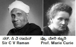 C Raman