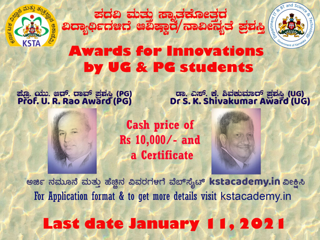 Innovation Award image